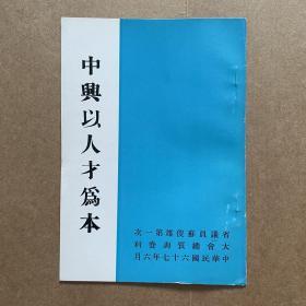 中兴以人才为本:省议员苏俊雄第一次大会总质询资料