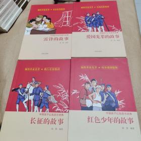 中国孩子红色励志经典:雷锋的故事、长征的故事、红色少年的故事、爱国先辈的故事
