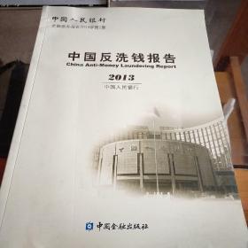 中国反洗钱报告. 2013. 2013
