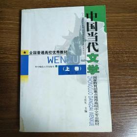中国当代文学(上卷)