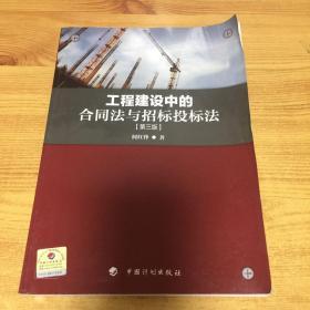 工程建设中的合同法与招标投标法(第三版)