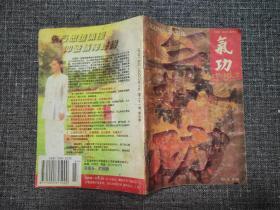 气功 2000年第7期 总第196期  关键词:凌空点穴真诀!苏东坡学胎息,六字诀治愈口腔溃疡,曹操的养生之道述略!
