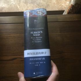 阿尔比恩的种子:美国文化的源与流 (全二册)
