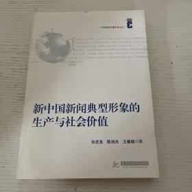 新中国新闻典型形象的生产与社会价值