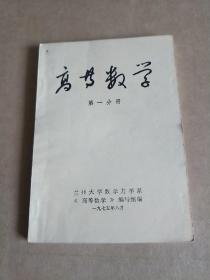 高等数学第一分册