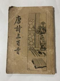 民国旧书 唐诗三百首