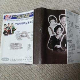 中国歌剧 歌坛名人一2 磁带