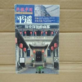 典藏中国NO:10  平遥历史深处的商都