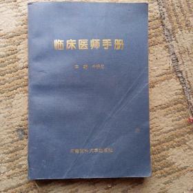 临床医师手册