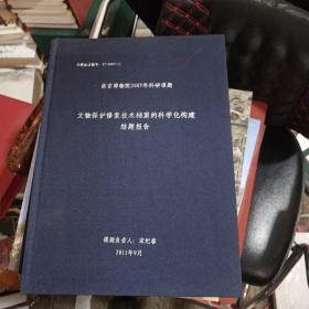 文物保护修复技术档案的科学化构建结题报告