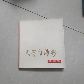 天安门诗抄插图选