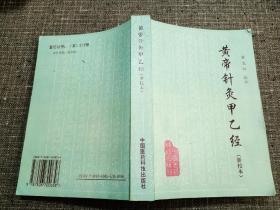 黄帝针灸甲乙经 (新校本)     【影印本,少量笔记,内页基本干净】