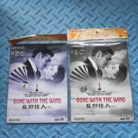 乱世佳人(上下)(DVD、简装)