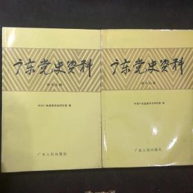广东党史资料 第十八集 第十九集(18•19)【 两册合售 】