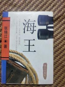 著名海洋小说家张锦江签名精装本<海王﹥