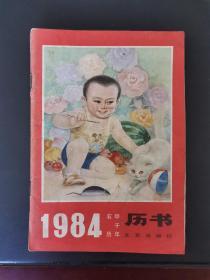 1984农历甲子年历书