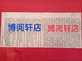 """早期红色革命文献资料   《""""五四""""  文献   (一)  泉州学生联合会警告书》  该传单印制时间:是民国1919年5月举世闻名的""""五四""""运动中,该运动发起在北京,终结在福建,此文献对""""五四""""运动具有里程碑意义,且史料性极強,极具收藏价值。"""