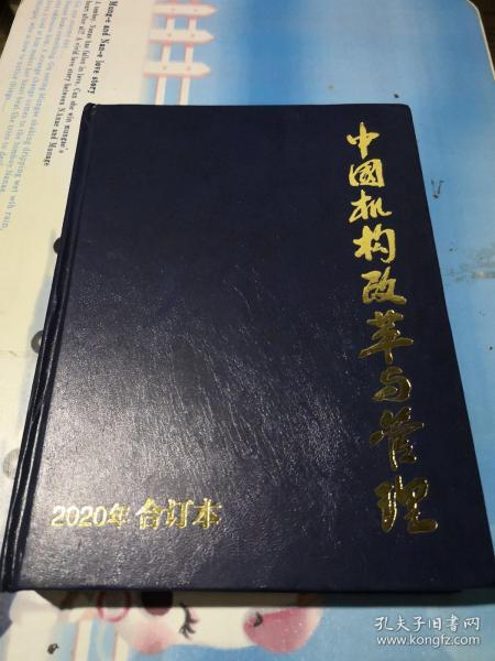 中国机构改革与管理2020年合订本