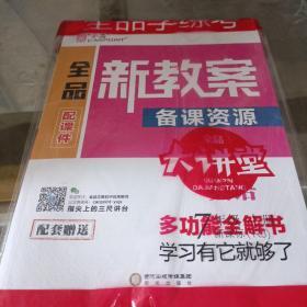 全品新教案备课资源英语7年级上册。全品学练考教师用书英语7年级上册(内附详解详析基础读写随堂小测)