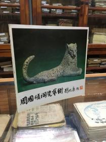 周国桢陶瓷艺术(12开  画册  85年1版1印  品好)