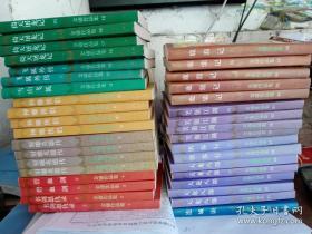 金庸作品集 全36册 (三联书店)