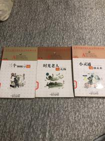 百年百部中国儿童文学经典书糸 :小灵通漫游未来  三个铜板豆腐  时光老人的礼物(三本合售)