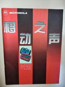 摩托罗拉创业中华创刊号1994年+移动之声1995年第三期+多彩大家庭恭喜发财挂历1997年