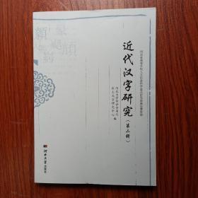 近代汉字研究(第二辑)