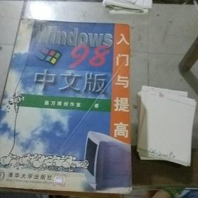 Windows98中文版入门与提高