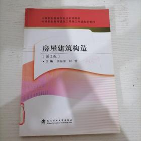 房屋建筑构造(第2版)/中等职业教育建筑工程施工专业规划教材