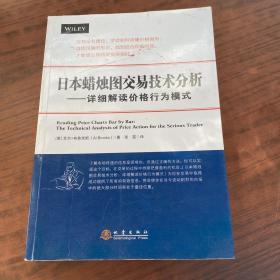 日本蜡烛图交易技术分析——详细解读价格行为模式