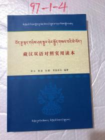 藏汉双语对照实用读本 : 藏汉对照
