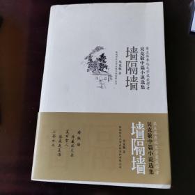 墙隔墙--吴克敬中篇小说选集 正版好品 2011年一版一印