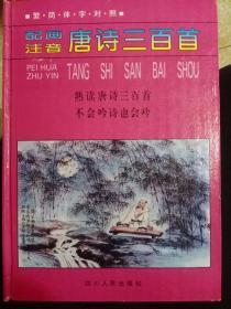 繁简体字对照   配画注音 唐诗三百首(精装彩图)
