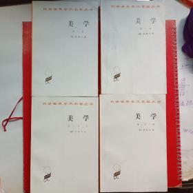 美学(1、2、3卷上、下册)共4册