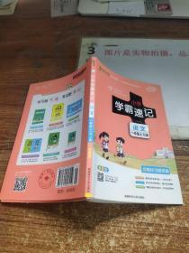 小学学霸速记:语文(一年级上RJ统编版全彩版)