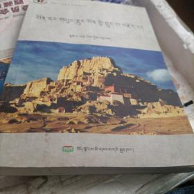 苯教发展史略藏文