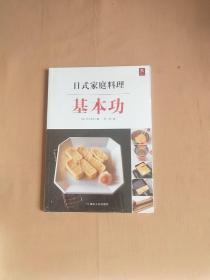 日式家庭料理基本功  全新未开封