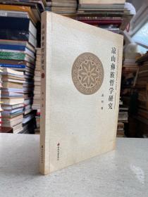 凉山彝族哲学研究(仅印1500册)