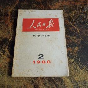 人民日报缩印合订本1988年第2期