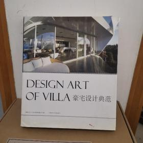 豪宅设计典范