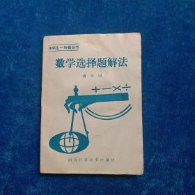 中学生一角钱丛书 《数学选择题解法》