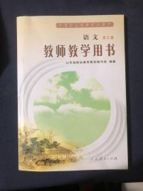 中等职业教育规划教材 语文第三册教师教学用书