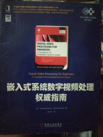 电子与嵌入式系统设计译丛:嵌入式系统数字视频处理权威指南