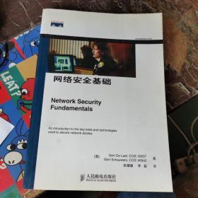 网络安全基础