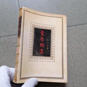叶圣陶集 15( 第十五卷)