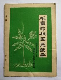 丰富的祖国医药学(中草药验方第一集) 正版原书