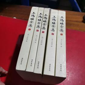 王阳明全集(全5册)
