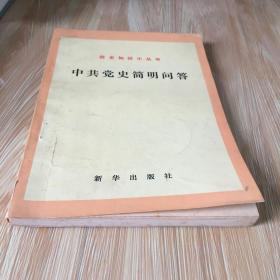 历史知识小丛书:中共党史简明问答