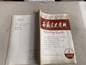 西藏党史资料1996年1期